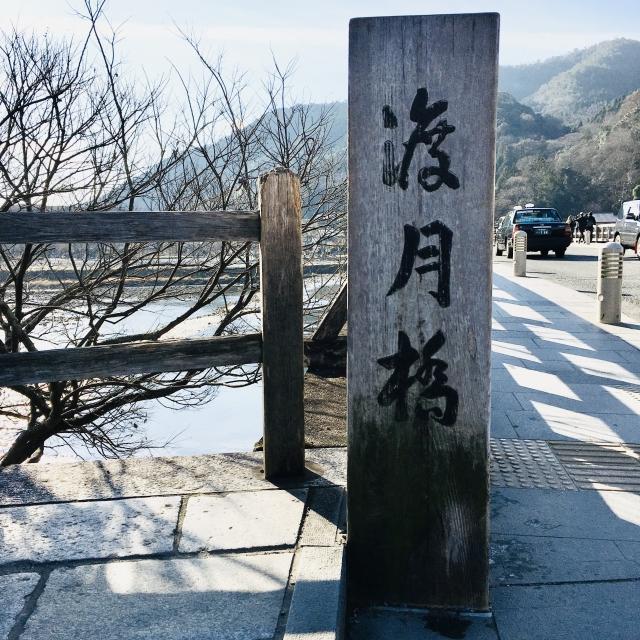 渡月橋の行き方 jr 嵐電 阪急 バスの最寄り駅は?