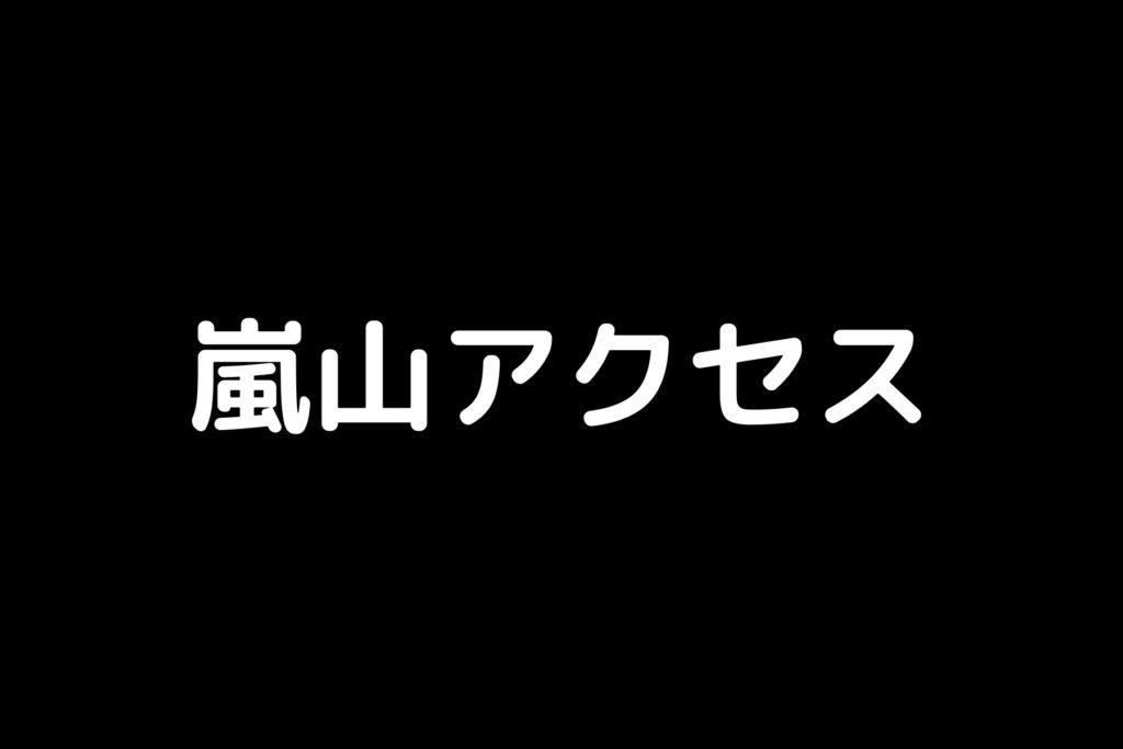 嵐山へのアクセス(電車・バス・車)でいく方法!